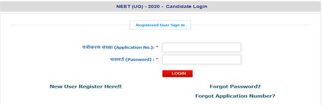 NEET Admit Card Enter Details